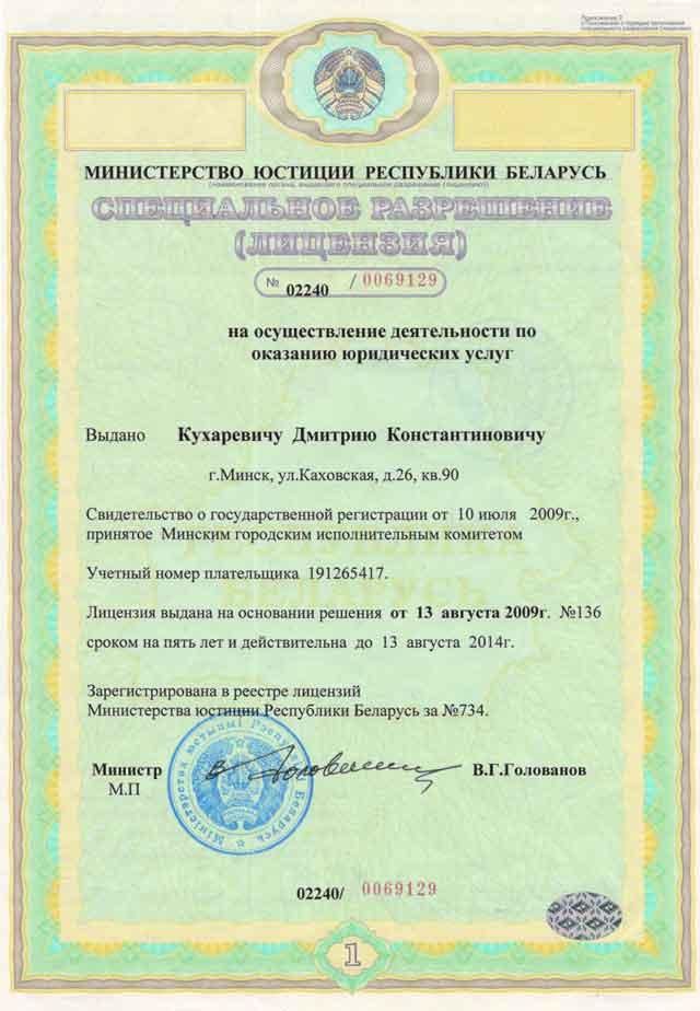 лицензия на оказание юридических услуг выдается